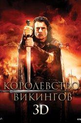 Смотреть Королевство викингов онлайн в HD качестве