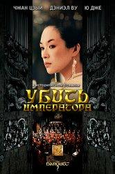 Смотреть Убить императора онлайн в HD качестве