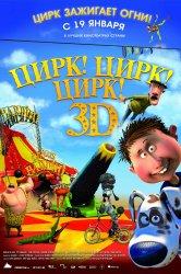 Смотреть Цирк! Цирк! Цирк! онлайн в HD качестве
