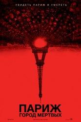 Смотреть Париж: Город мёртвых онлайн в HD качестве