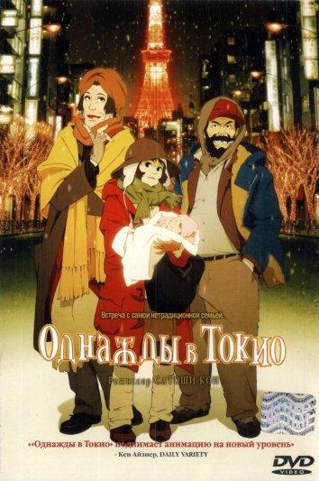 Смотреть Однажды в Токио онлайн в HD качестве 720p