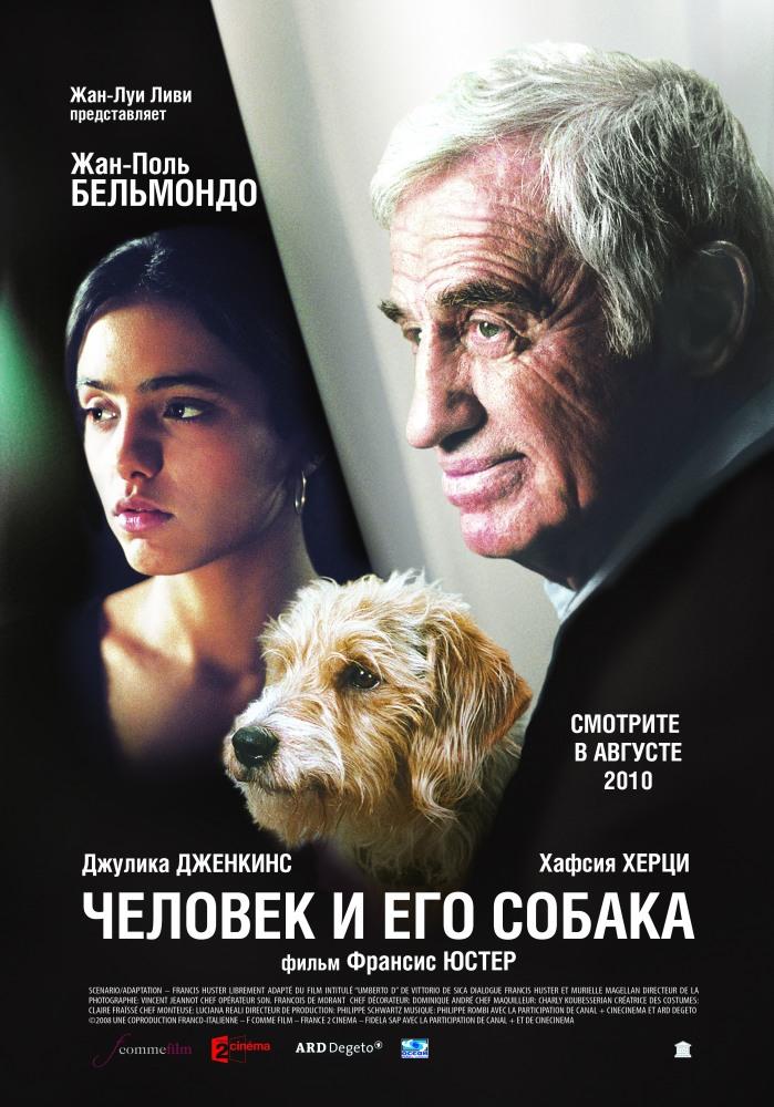Смотреть фильм Человек и его собака онлайн бесплатно в ...