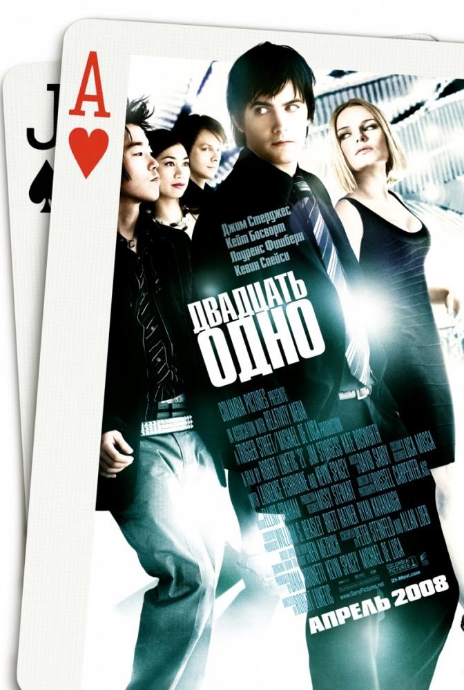 Смотреть фильм про онлайн покер советские автоматы игровые