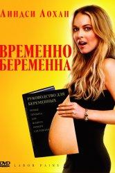 Смотреть Временно беременна онлайн в HD качестве
