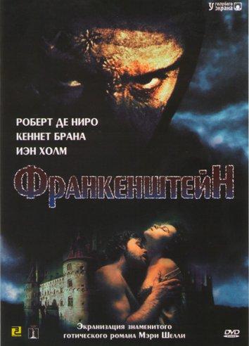 Смотреть Франкенштейн онлайн в HD качестве 720p
