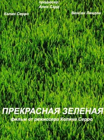 Смотреть Прекрасная зеленая онлайн в HD качестве 720p