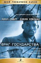 Смотреть Враг государства онлайн в HD качестве 720p