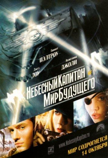 Смотреть Небесный капитан и мир будущего онлайн в HD качестве 720p
