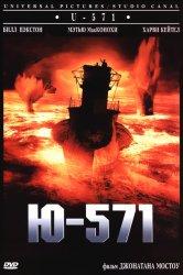 Смотреть Ю-571 онлайн в HD качестве