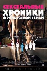 Смотреть Сексуальные хроники французской семьи онлайн в HD качестве