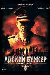 Смотреть Адский бункер: Черное Солнце онлайн в HD качестве