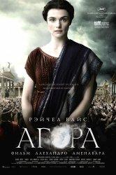 Смотреть Агора онлайн в HD качестве