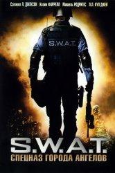 Смотреть S.W.A.T.: Спецназ города ангелов онлайн в HD качестве