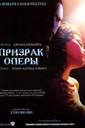 Смотреть Призрак оперы онлайн в HD качестве