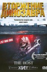 Смотреть Вторжение динозавра онлайн в HD качестве