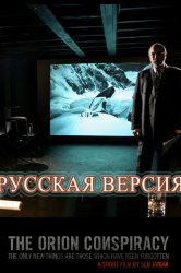 Смотреть Заговор Орион онлайн в HD качестве