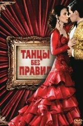 Смотреть Танцы без правил / Австралийское танго / Только в танцевальном зале онлайн в HD качестве