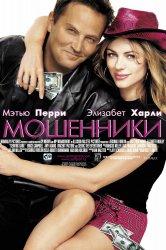 Смотреть Мошенники / Развод по-американски онлайн в HD качестве
