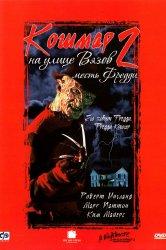 Смотреть Кошмар на улице Вязов 2: Месть Фредди онлайн в HD качестве