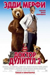 Смотреть Доктор Дулиттл 2 онлайн в HD качестве