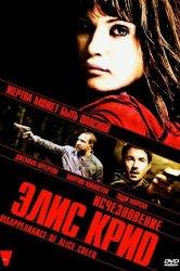 Смотреть Исчезновение Элис Крид онлайн в HD качестве