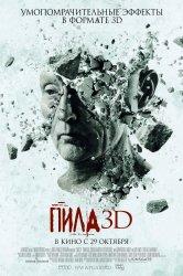 Смотреть Пила 3D онлайн в HD качестве
