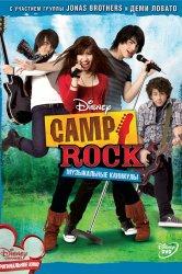 Смотреть Camp Rock: Музыкальные каникулы онлайн в HD качестве