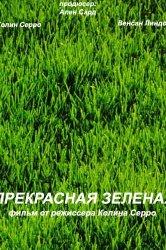 Смотреть Прекрасная зеленая онлайн в HD качестве