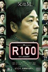 Смотреть R100 онлайн в HD качестве