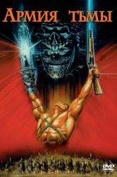 Смотреть Зловещие мертвецы 3: Армия тьмы онлайн в HD качестве