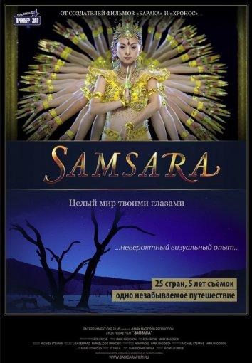 Смотреть Самсара онлайн в HD качестве 720p