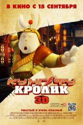 Смотреть Кунг-фу Кролик онлайн в HD качестве