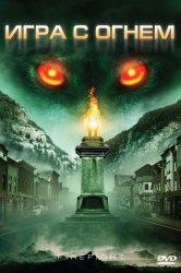 Смотреть Игра с огнем / Волк-чудовище онлайн в HD качестве