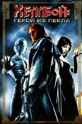 Смотреть Хеллбой: Герой из пекла онлайн в HD качестве 720p