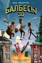 Смотреть Балбесы 3D онлайн в HD качестве
