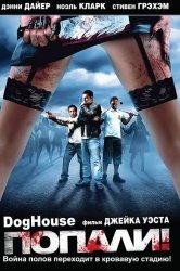 Смотреть Попали! онлайн в HD качестве 720p