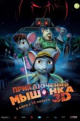 Смотреть Приключения мышонка онлайн в HD качестве