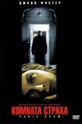 Смотреть Комната страха онлайн в HD качестве 720p