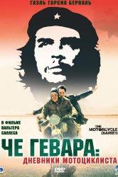 Смотреть Че Гевара: Дневники мотоциклиста онлайн в HD качестве