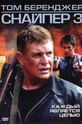 Смотреть Снайпер 3 онлайн в HD качестве