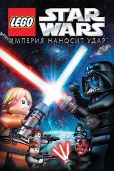 Смотреть Lego Звездные войны: Империя наносит удар онлайн в HD качестве