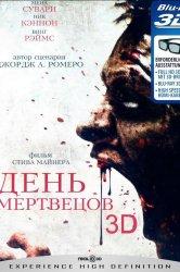 Смотреть День мертвецов онлайн в HD качестве