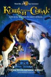 Смотреть Кошки против собак онлайн в HD качестве