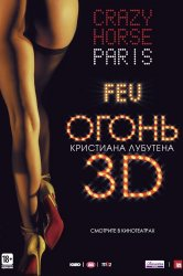Смотреть Огонь Кристиана Лубутена 3D онлайн в HD качестве