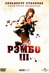 Смотреть Рэмбо 3 онлайн в HD качестве