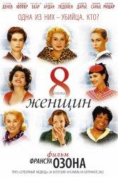 Смотреть 8 женщин онлайн в HD качестве