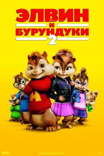 Смотреть Элвин и бурундуки 2 онлайн в HD качестве 720p