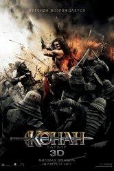 Смотреть Конан-варвар онлайн в HD качестве
