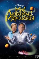 Смотреть Мой любимый марсианин онлайн в HD качестве