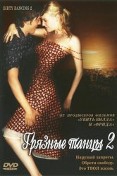 Смотреть Грязные танцы 2: Гаванские ночи онлайн в HD качестве
